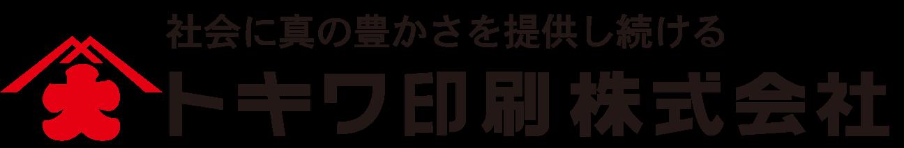 トキワ印刷株式会社